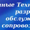 """Системный интегратор """"Rinamax"""""""