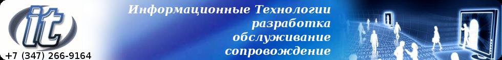 """Системный интегратор """"Инфотех"""""""