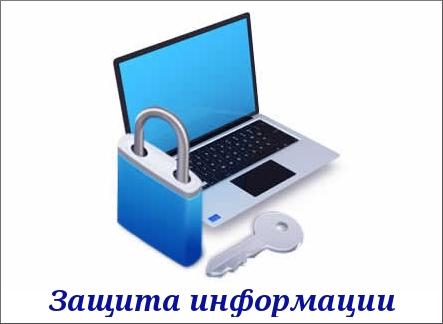 Защита информации 1.3
