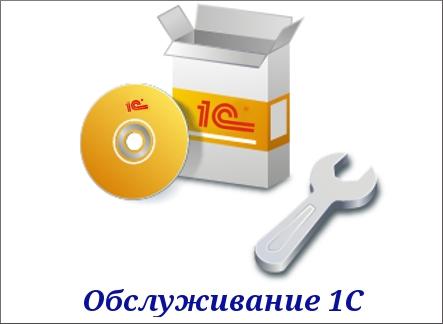 Обслуживание 1С1.3