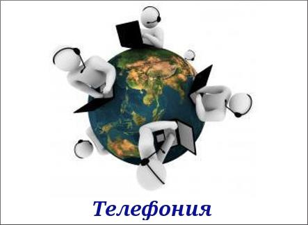 Телефония 1.3
